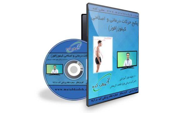 حرکات اصلاحی قوز کمر و پشت (کیفوز)
