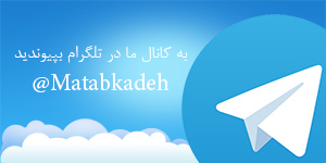 @matabkadeh