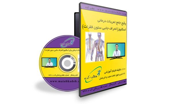 پکیج جامع تمرینات درمانی اسکلیوز (انحراف جانبی ستون فقرات)