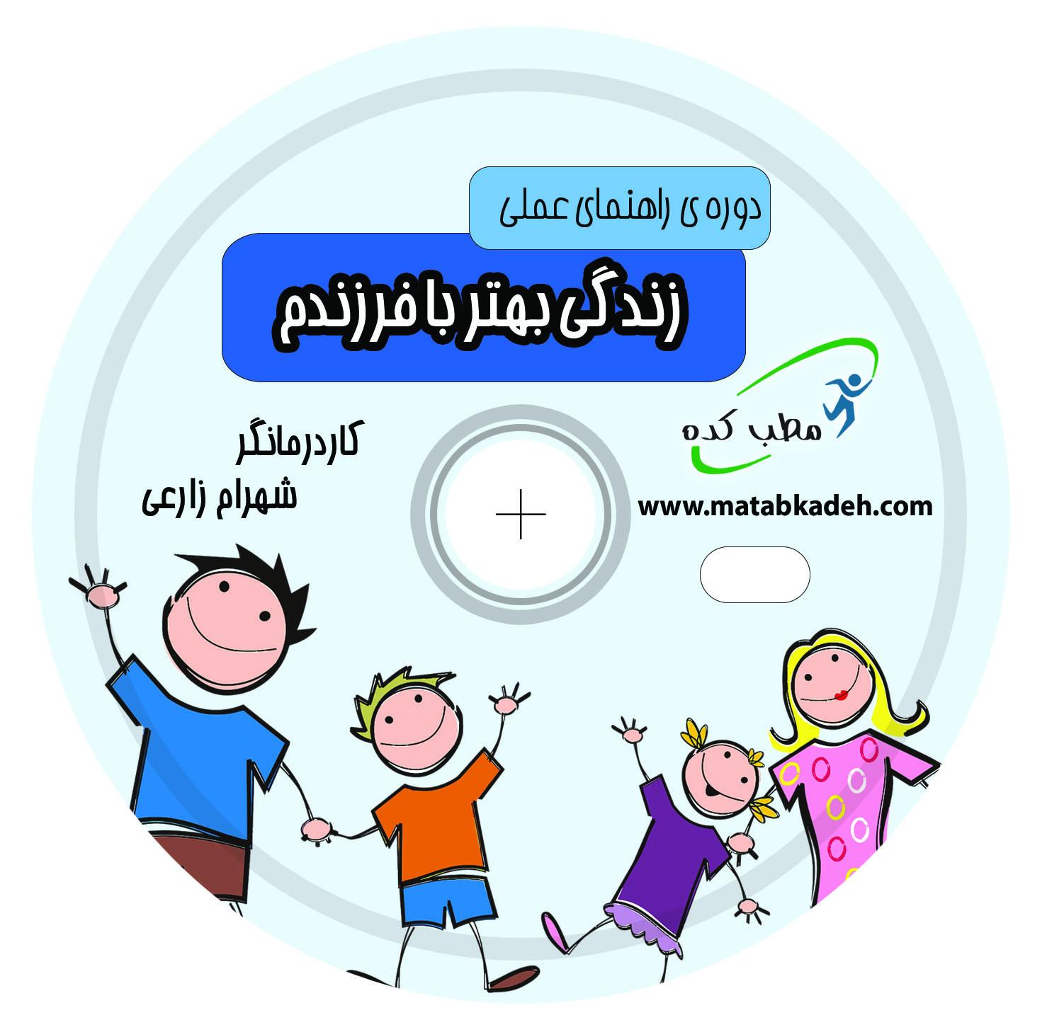 راهنمای عملی زندگی بهتر با فرزندم