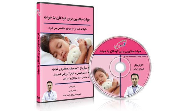 درمان بی خوابی کودکان و نوزادان