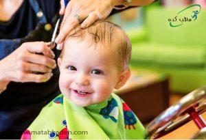 کوتاه کردن موهای کودک