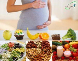 رژیم غذایی مناسب در دوران بارداری