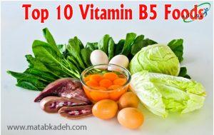 مواد غذایی حاوی B5
