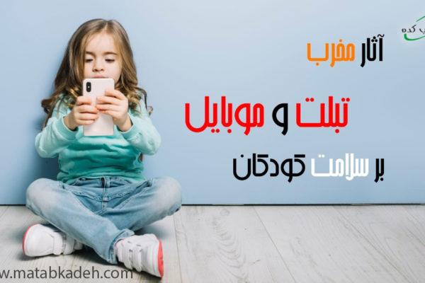 آثار مخرب تبلت و موبایل بر سلامت کودکان