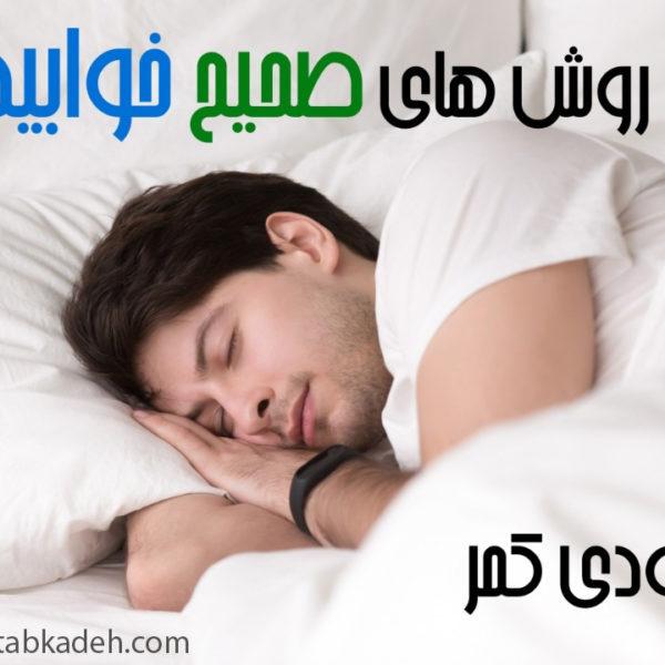 روش های صحیح خوابیدن در گودی کمر