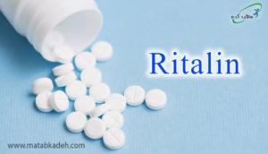 تاثیر ریتالین بر درمان بیش فعالی