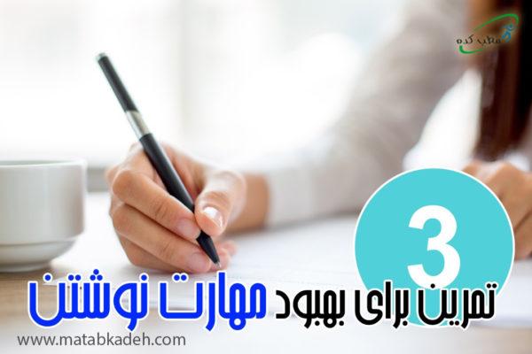 تمرینات بهبود مهارت نوشتن