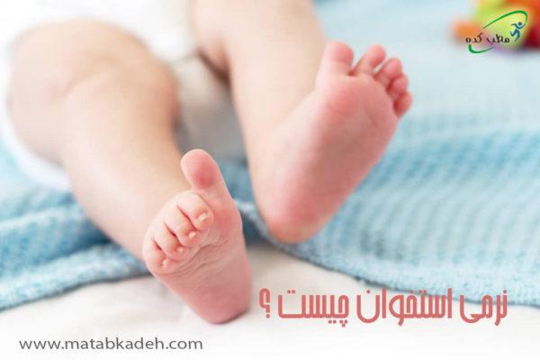 نرمی استخوان در کودکان